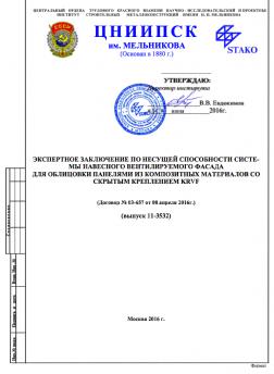 Сертификат ЦНИИПСК