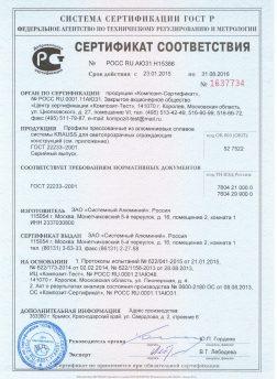 Сертификат РОСС RU